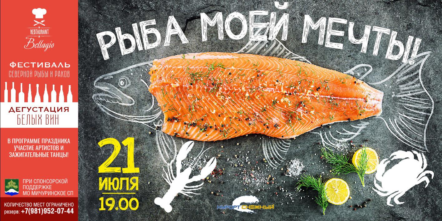 fish-fest