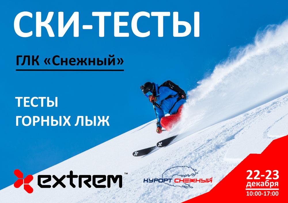 skitest2018
